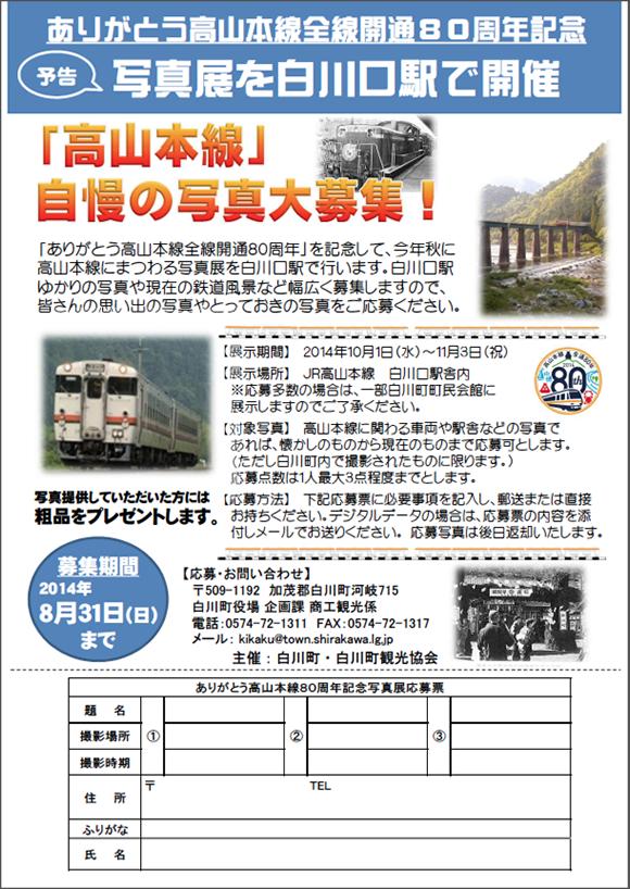 20140831_trainphoto_b[1].png