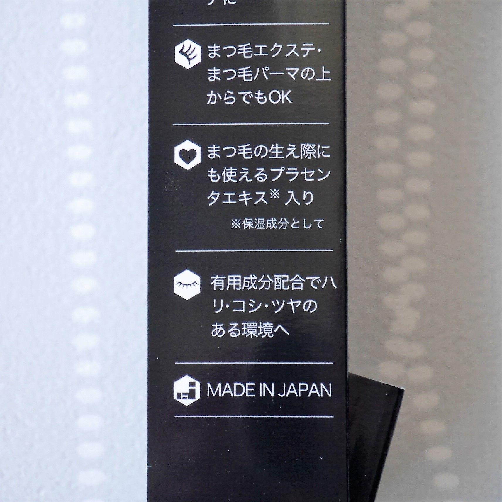 非分解プラセンタ高配合【まつげ美容液】_特徴