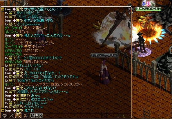 ロトDX1.jpg