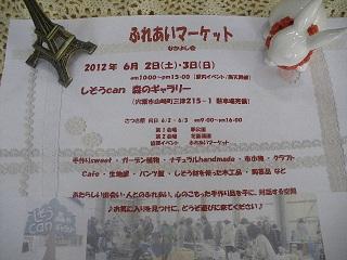IMG_05156月2・3日ふれあいマーケット.jpg