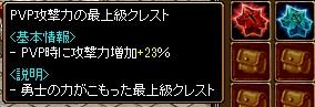 20160701最上級.jpg
