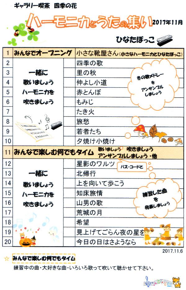 11月ハーモニカ.jpg