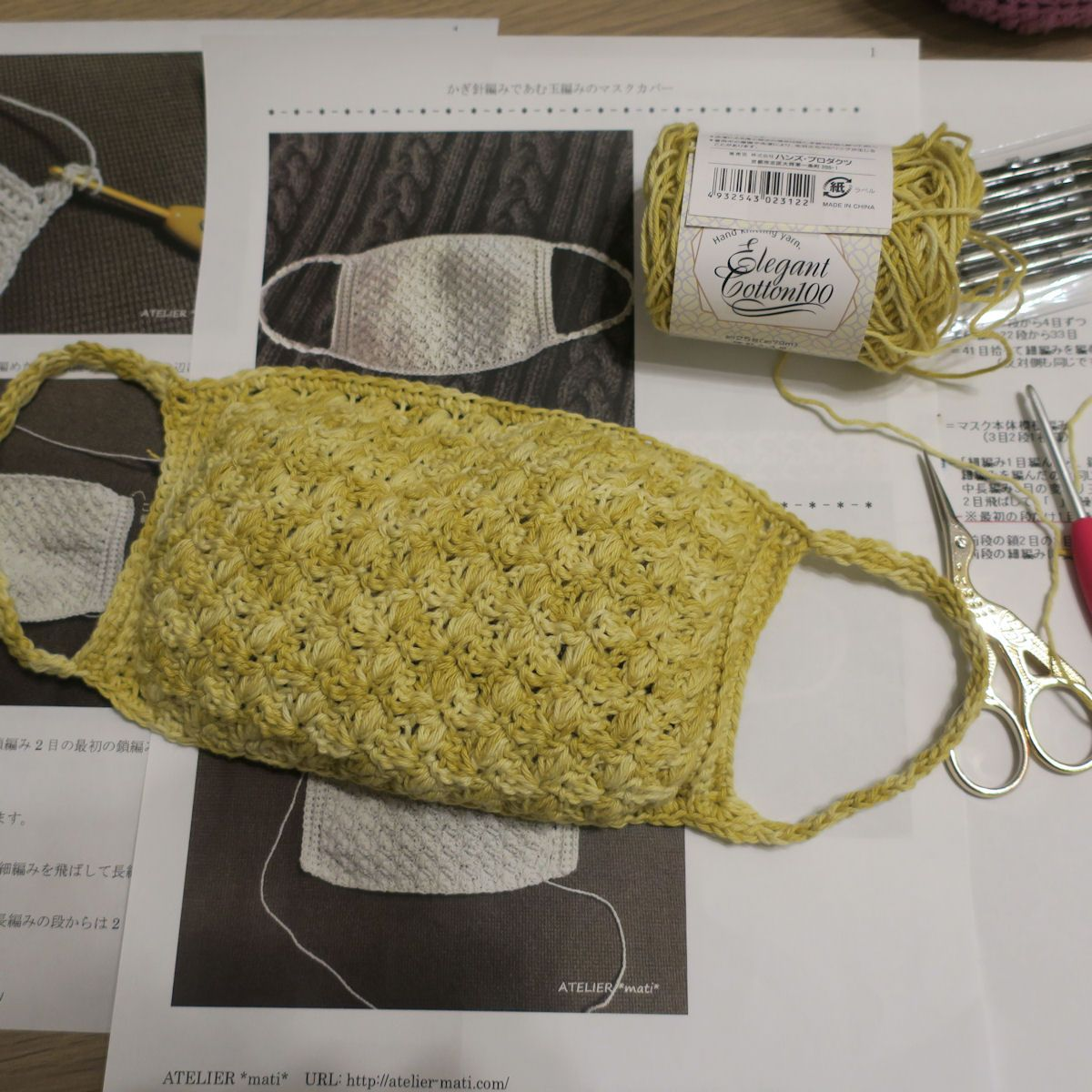 編み マスク かぎ 図 編み