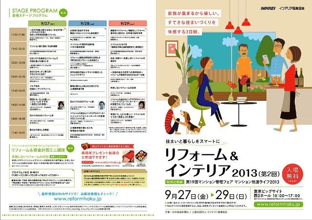 日経リフィーム&インテリア01.jpg