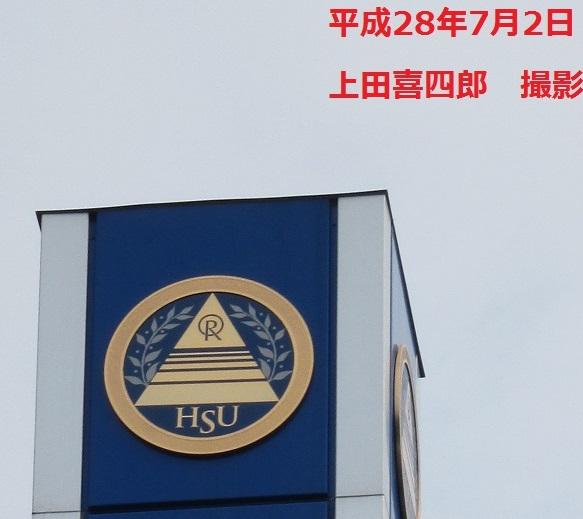 幸福科学大学1