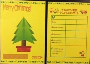 クリスマスバージョン2015‐1.jpg