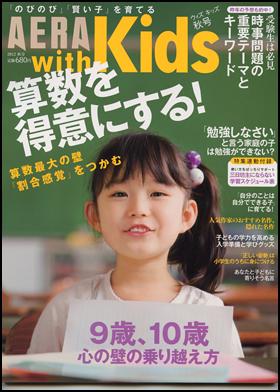 アエラ表紙2012秋