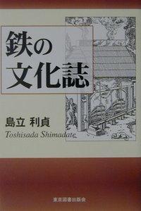 『鉄の文化誌』4