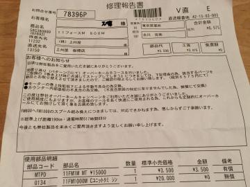 150416FM800MK修理報告書
