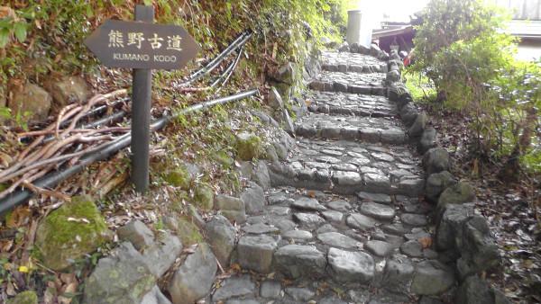 「つぼ湯」の前には熊野古道 KUMANO KODO