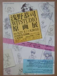浅野恭司WITSTUDIO原画展