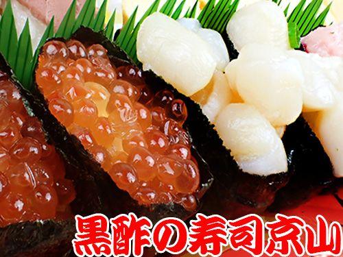 渋谷区代々木に美味しいお寿司を宅配します!