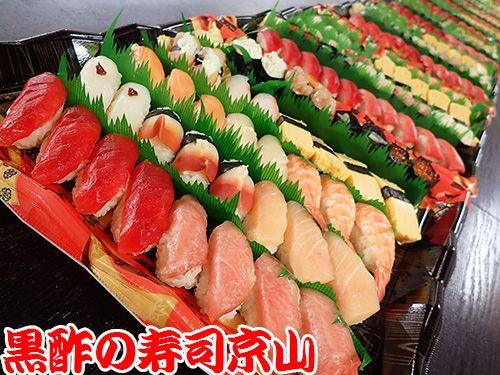 千代田区  宅配寿司 出前