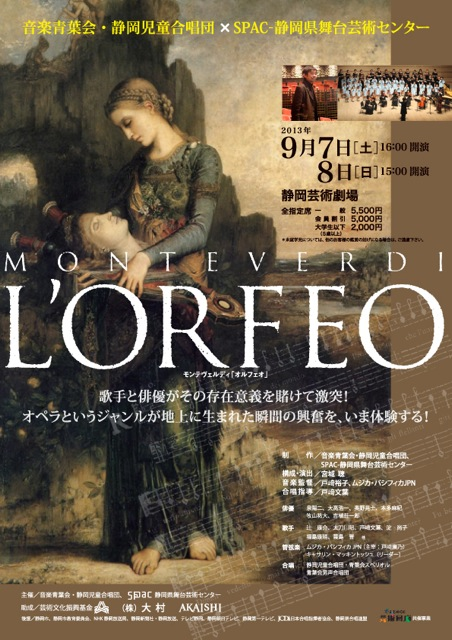 orfeo_flyer