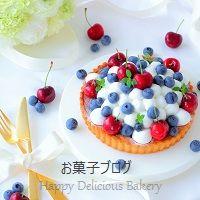 お菓子ブログ.jpg