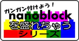 nanoblockを盛れちゃうシリーズ