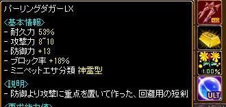 20160109異次元5.jpg