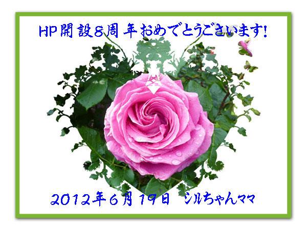 開設8周年_シルちゃんママさん