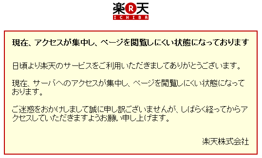楽天アクセス集中.PNG