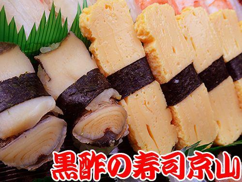 千代田区 丸の内寿司 出前 宅配寿司