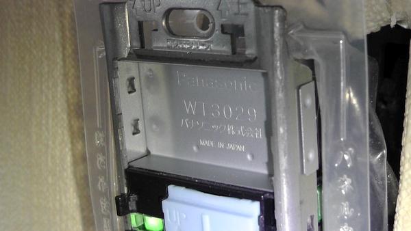 スイッチ取付枠の裏側から耐火ブランクチップWT3029を付ける