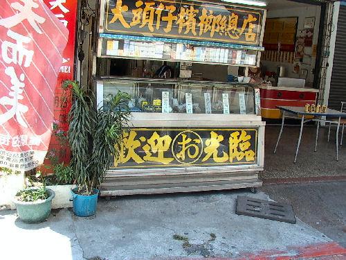 台湾の日本語07.jpg