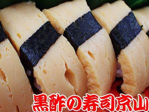 寿司 大量注文 出前 新宿区西新宿