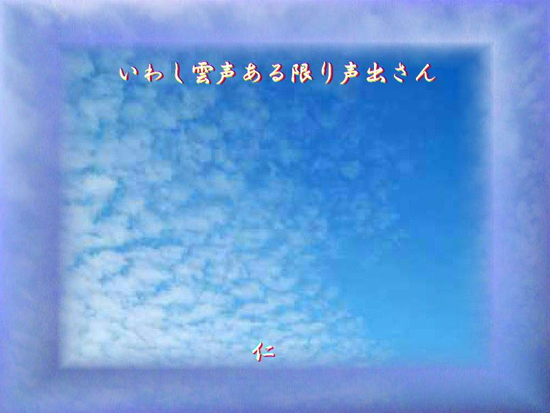 不戦の誓いsq2302『 いわし雲声ある限り声出さん 』