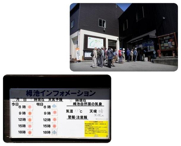 栂池高原駅-1 15.10.3 10:00