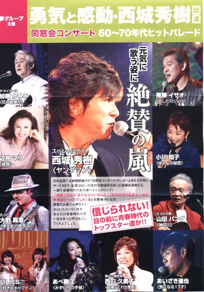 コンサート-1.a.jpg