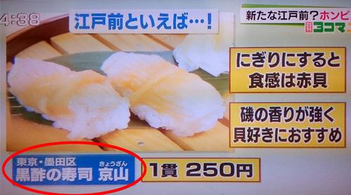 文京区 寿司 出前.jpg