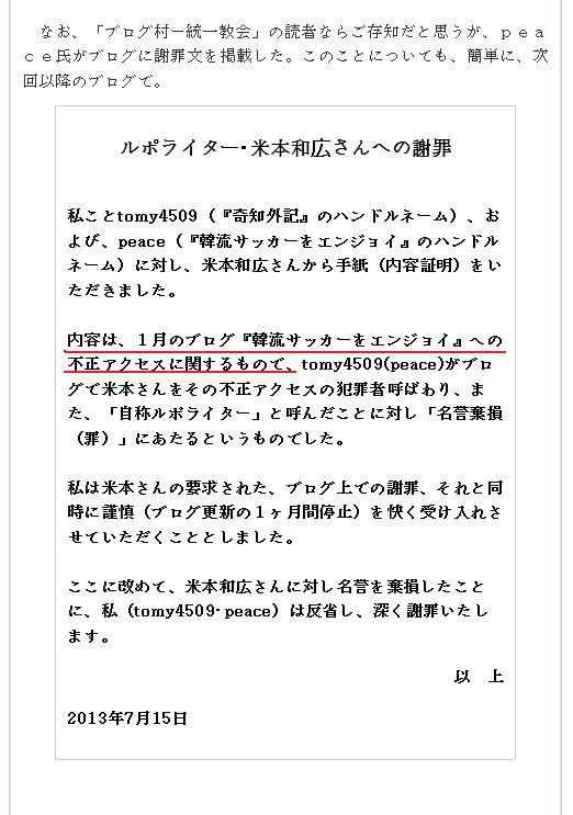 yonemoto,謝罪文の掲載.jpg