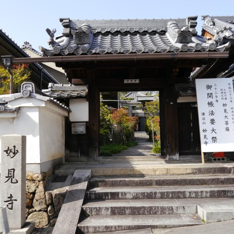 P1070028(妙顕寺).jpg