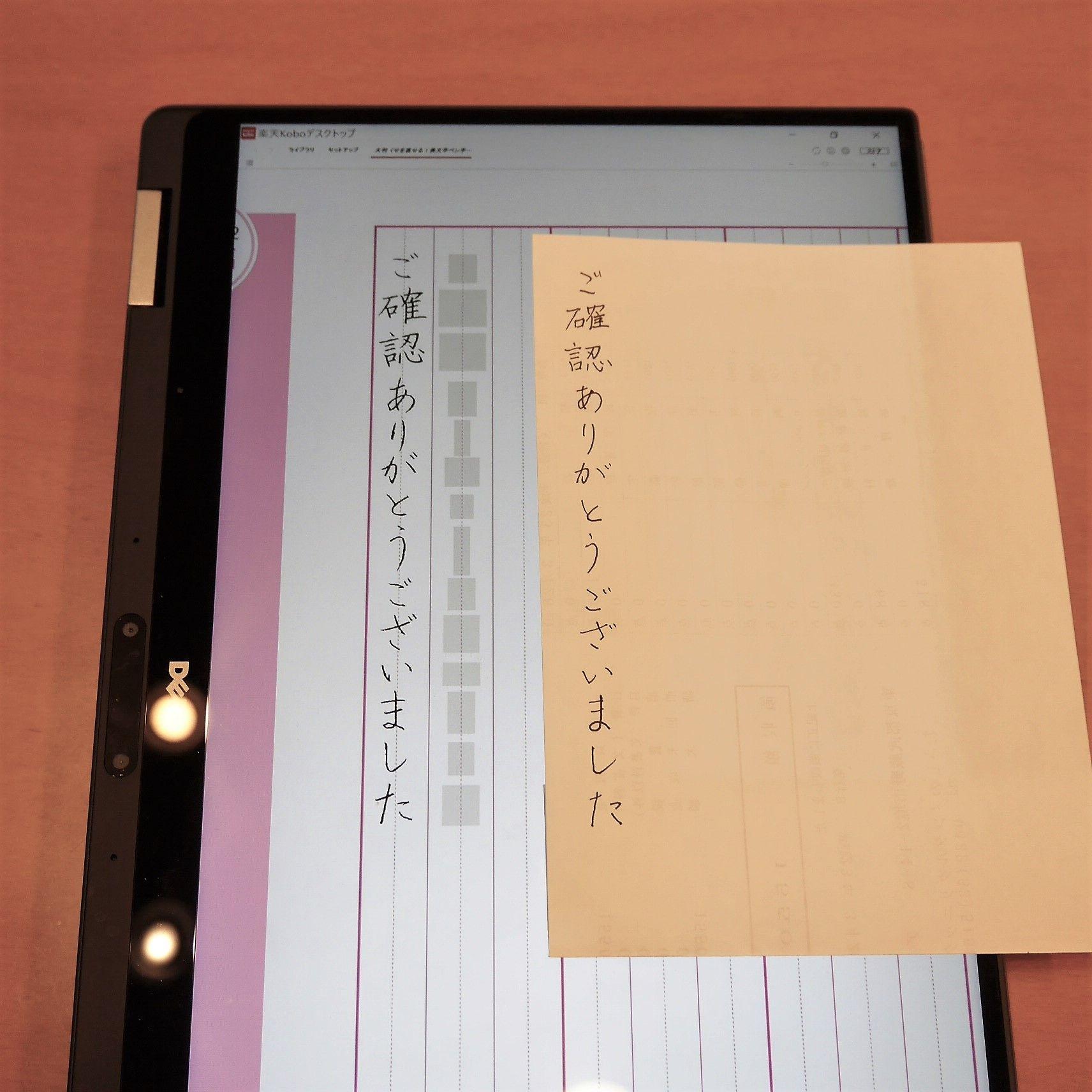 Dell_XPS_ペン字テキスト