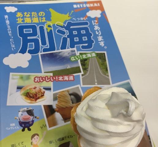 別海ソフトクリーム