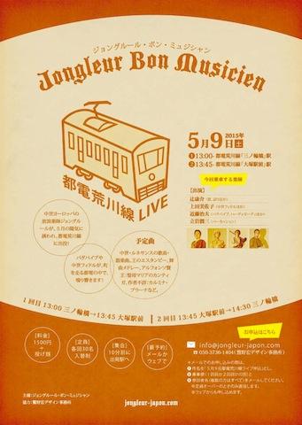 150509jongtoden_a2.jpg