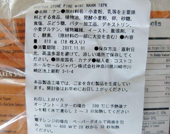 コストコで買ったStone Fire ミニ ナン18コ 848円  Stone Fire Tandoor Baked Mini Naan Original