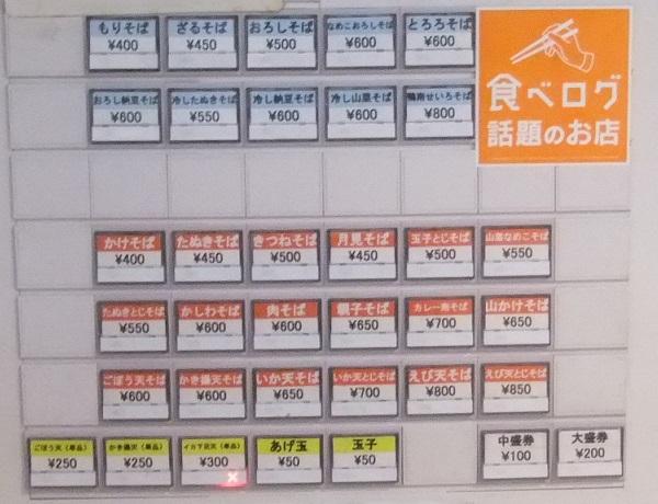 大番@札幌の券売機2