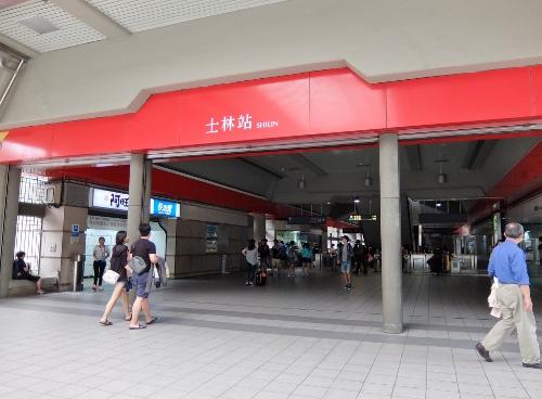 士林駅    劍潭駅 MRT 台湾 台北