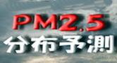 PM2.5分布.jpg
