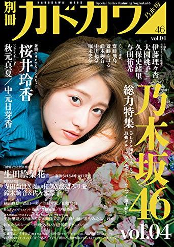 マガジンの桜井玲香さん
