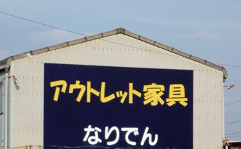 写真13.JPG