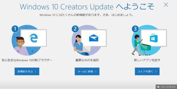 更新後に表示される画面「Windows 10 Creators Updateへようこそ」