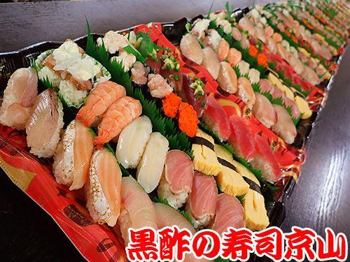 荒川区  宅配寿司出前
