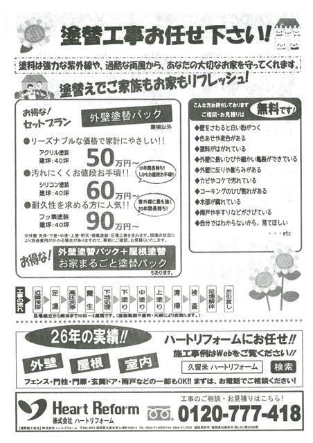 tosouthirashi