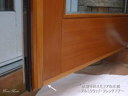 修理を終えたドアの木部