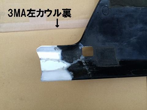2014.03.20 3MA予備左カウル修理03(内側アップ3)
