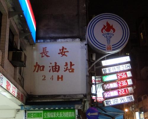 台北 長安