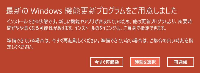 OS更新のために再起動を促すメッセージ