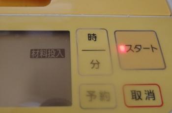 デニッシュ風パンバター投入後のスタート.jpg